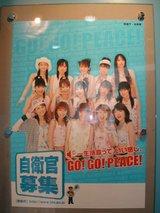 自衛官募集のポスター