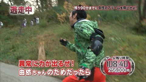 田中逃走中1