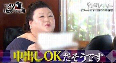枕営業を扱った「マツコの日本ボ...