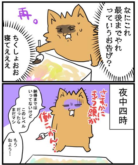 manga77-3