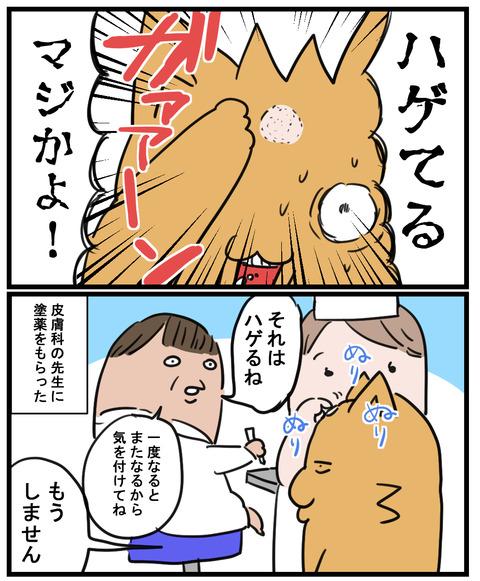 manga85-1