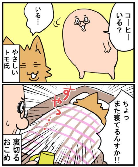 manga71-1