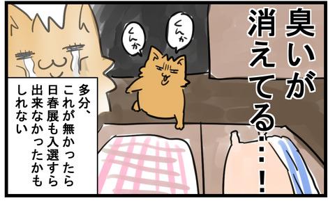 manga77-5
