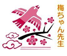 連続テレビ小説「梅ちゃん先生」