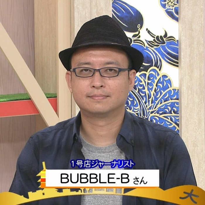 BUBBLE-B2