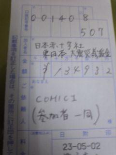 COMIC1☆5震災募金領収書画像