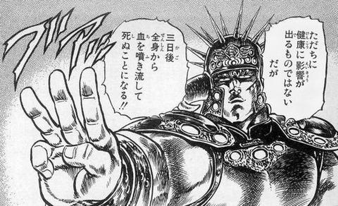Hokuto3