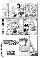 MMVol16_satsuki
