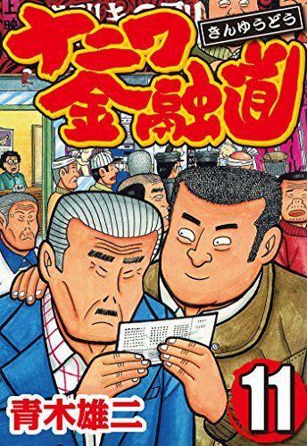 ナニワ金融道_肉欲棒太郎