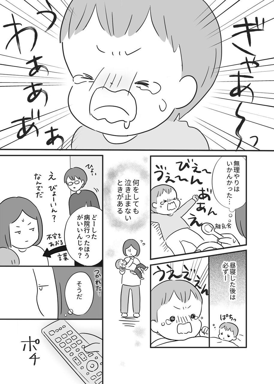 【育児漫画】「いないいないばあっ! 」に感謝のラブレタ―