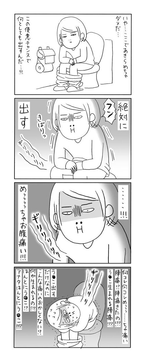 【痔になった話10】生まれる