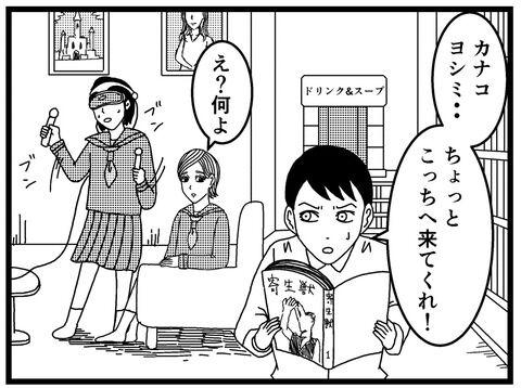 (仮面男Xの献身 〜囚われの3人組〜第4話)