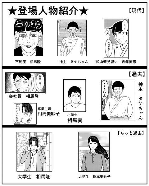 最終話【美紗子・実の場合その80】事故物件物語EP3