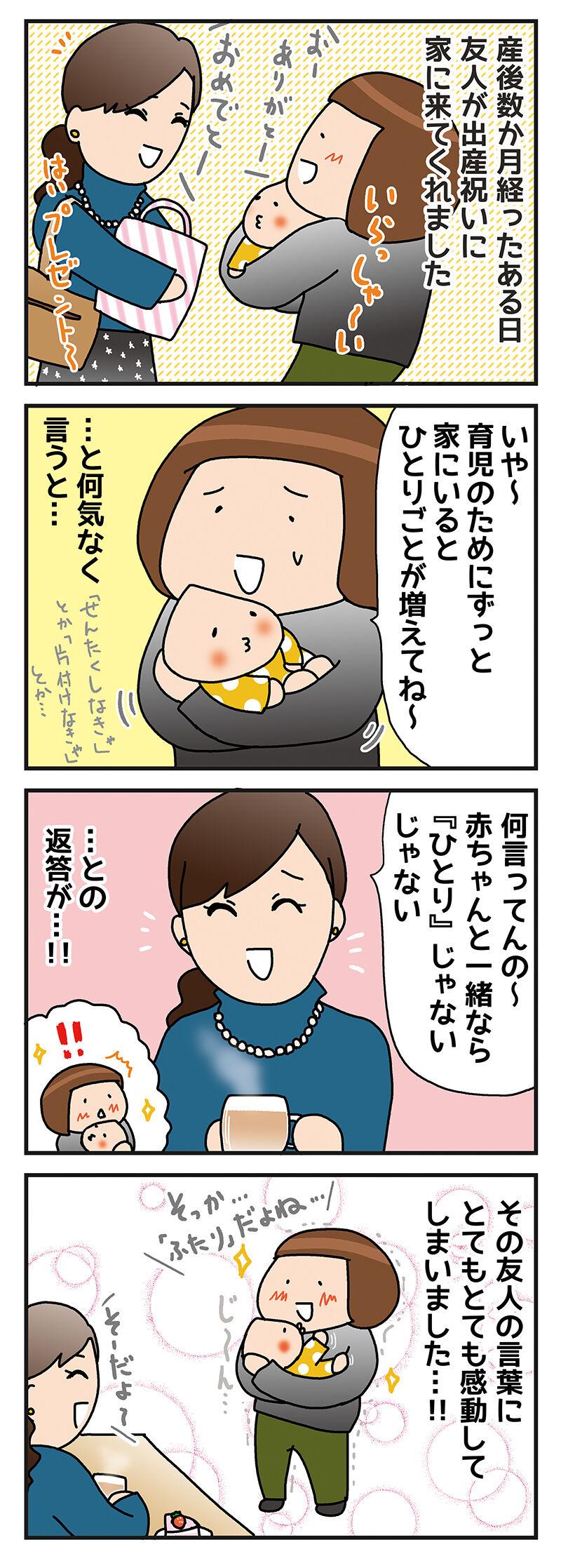 なつきち・じろうの初めて育児奮闘記☆30