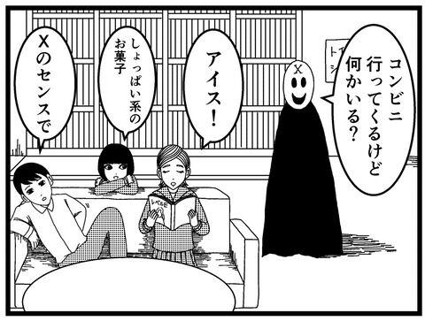 4コマ【うっかり】Xシリーズ第3話