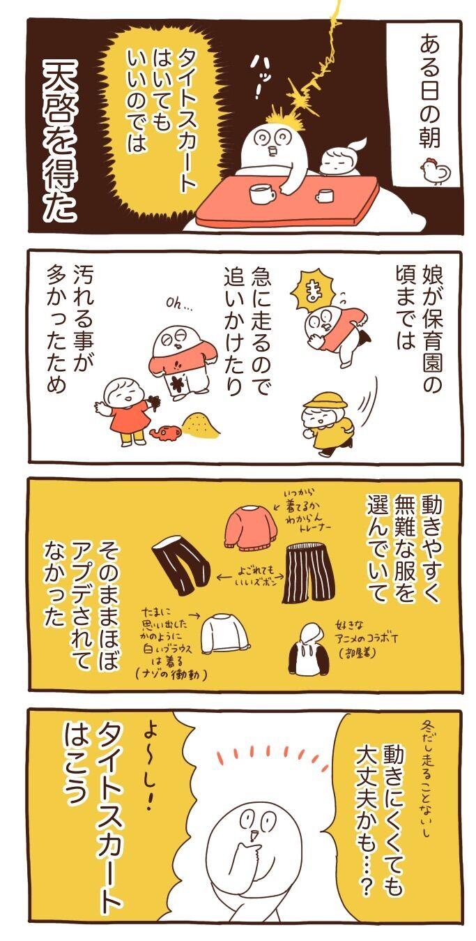 タイトスカートをはいて良いことに気づいた日【4コマ漫画2本】