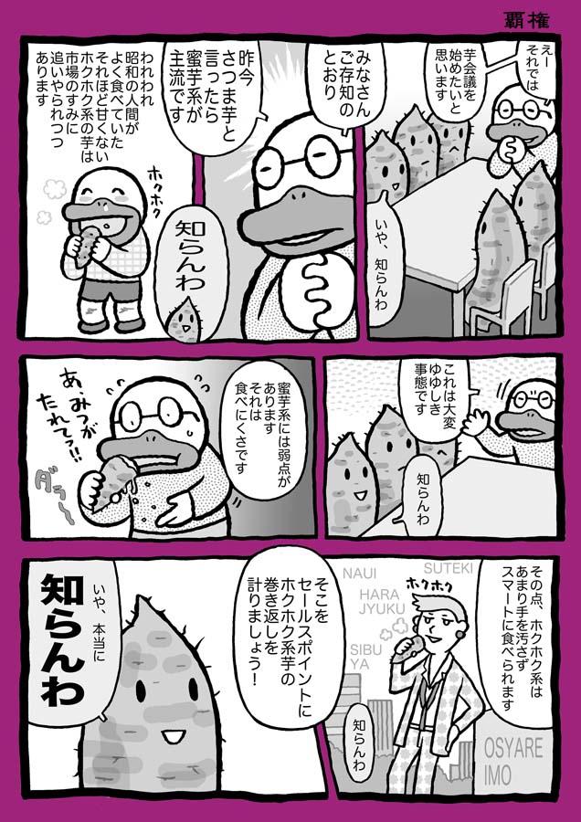 さつまいもの日〜蜜芋とホクホク芋