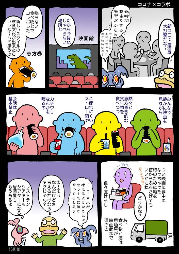 コロナ×コラボ〜黙食黙シネマ妄想。