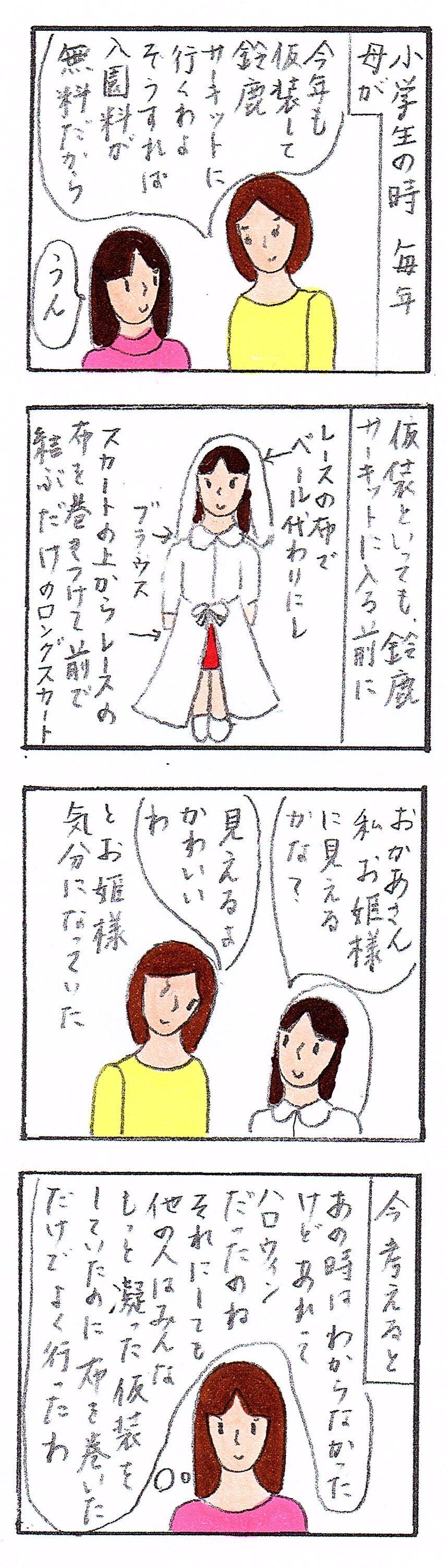 鈴鹿サーキットで(前編)