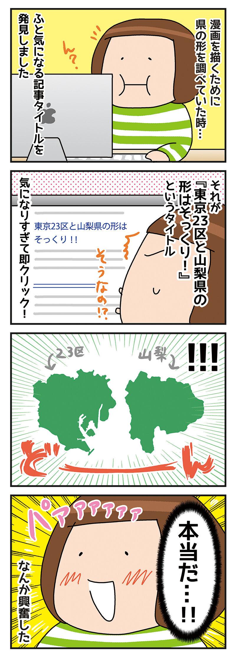 東京23区と山梨県の形はそっくり