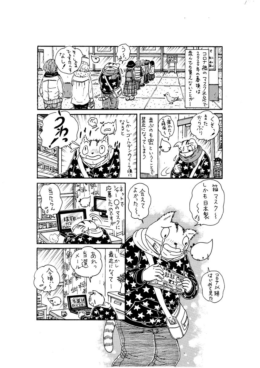 大人のマスク事情・・・(91)