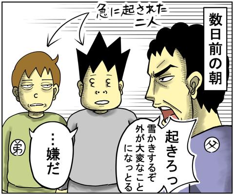 朝急に叩き起こされた兄弟【雪かき編:前編】