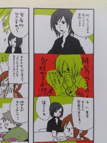くん 漫画 さん と 宮村 堀