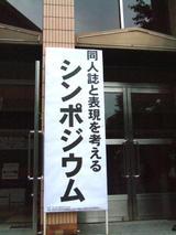 豊島公会堂07/05/19