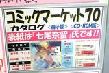 C70カタログ予約告知