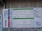 日野駅・バス停時刻表