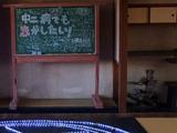 鎌掛旧小学校2013/01/05