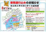 東京湾大華火大会2006交通規制図