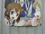 2010/10/30豊郷町けいおん!オンリー同人誌即売会・桜高校文化祭・告知