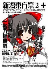 新潟東方祭2+