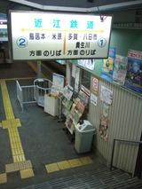 近江鉄道・彦根駅