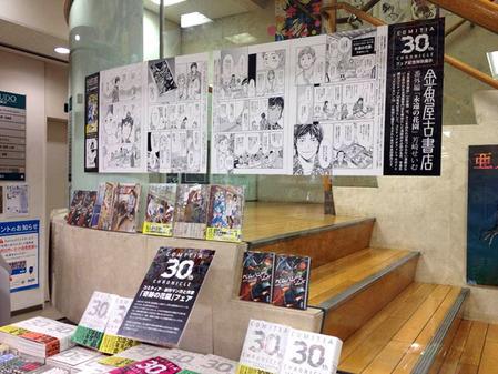 junkudo_fair3