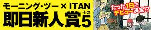 banner_sokujitsu05