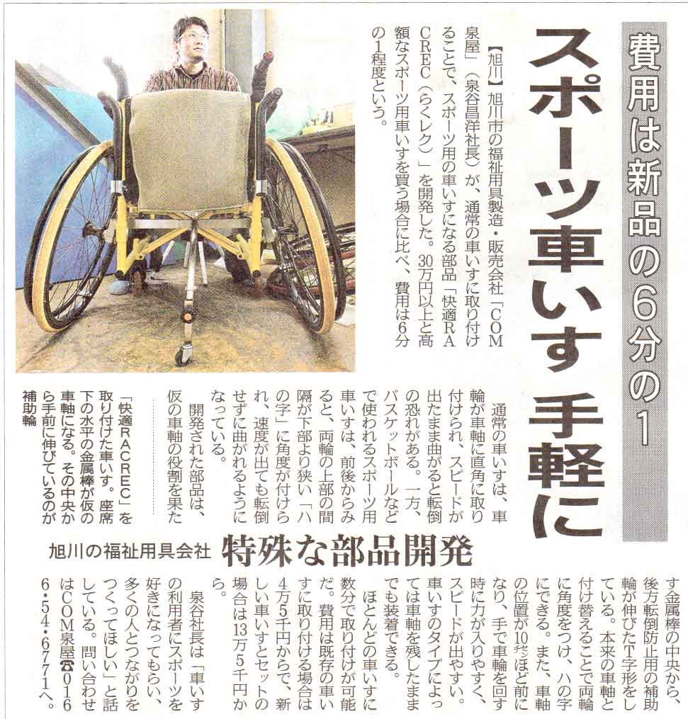 北海道新聞ラクレク記事取り