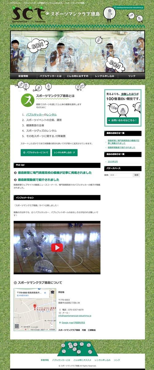 sportsmanclubtokushima
