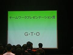 チームワークプレゼンテーション賞