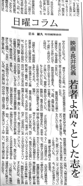 長井長義2011.6.12徳島新聞_011.jpg