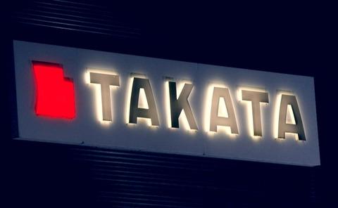 【悲報】エアバック問題で経営破綻したタカタが、中国系の自動車部品大手に事業譲渡 2ch、ヤフコメ民の反応
