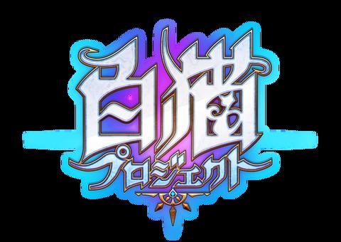 shiro_logo