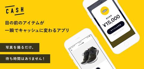 現金化アプリ