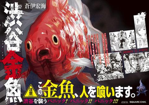shibuyakingyo1_image1_fixw_730_hq