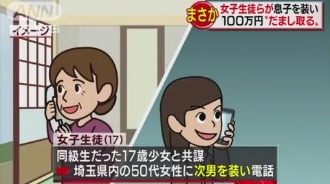 【詐欺】千葉市の女子高生2人が50代女性の息子を装い現金100万円を騙し取る。どのようにして男性になりすましたのかは不明 2ch、ヤフコメ民の反応