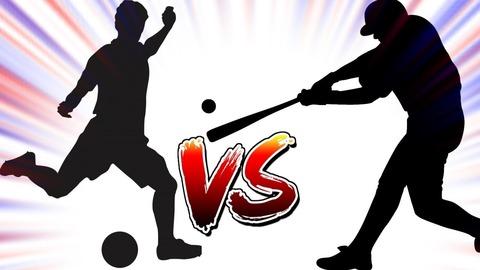 野球VSサッカー