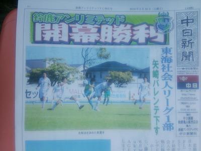 【地域リーグ 東海】東海リーグ開幕!鈴鹿アンリミテッドFCはに勝利!はい、ひょっこりはん♪FC刈谷は藤枝市役所に勝利!...その他試合まとめ