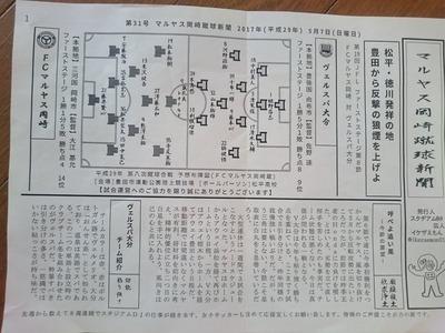 170510_maruyasu
