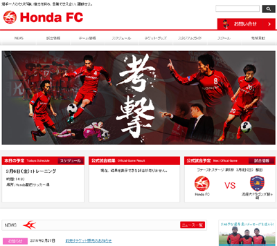Honda公式